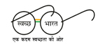 https://swachhbharat.mygov.in/, Swachh Bharat : External website that opens in a new window